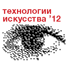 Технологии искусства '12