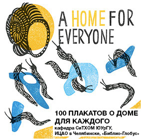 Hom for Everyone