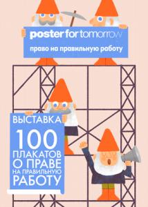 Анонс выставки «Право на правильную работу!»