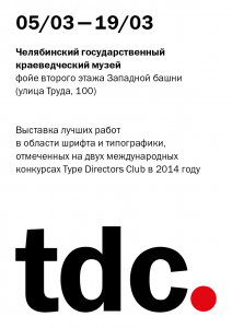 TDC-poster