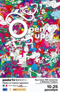 Афиша Open Up! в Челябинске