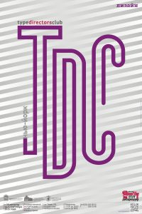 TDC2016-poster